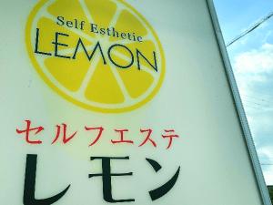 セルフエステ レモンの看板